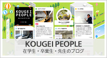 KOUGEI PEOPLE